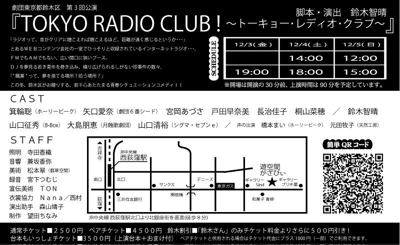 TOKYO RADIO CLUB!