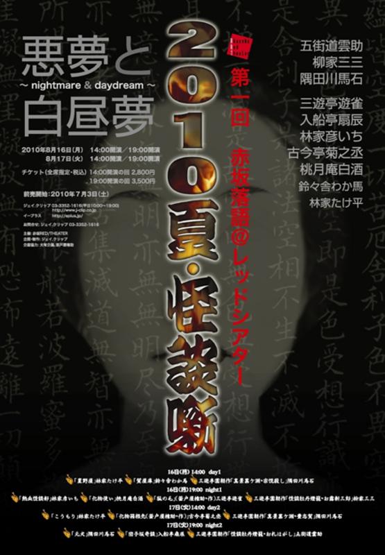 2010夏・怪談噺 ~悪夢と白昼夢~