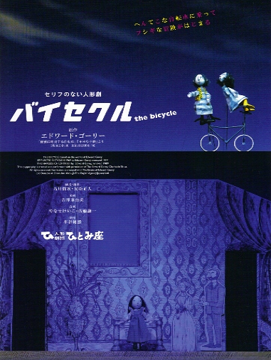 バイセクル the bicycle