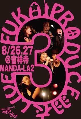 FUKAIPRODUCE羽衣LIVE vol.3