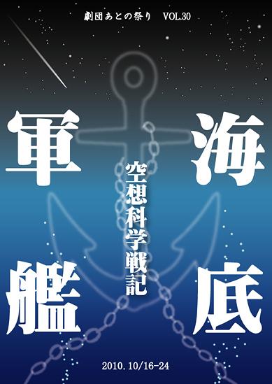 空想科学戦記『海底軍艦』
