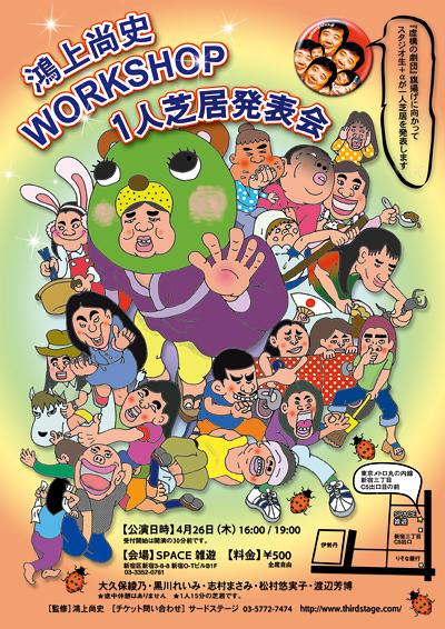 鴻上尚史WORKSHOP一人芝居発表会