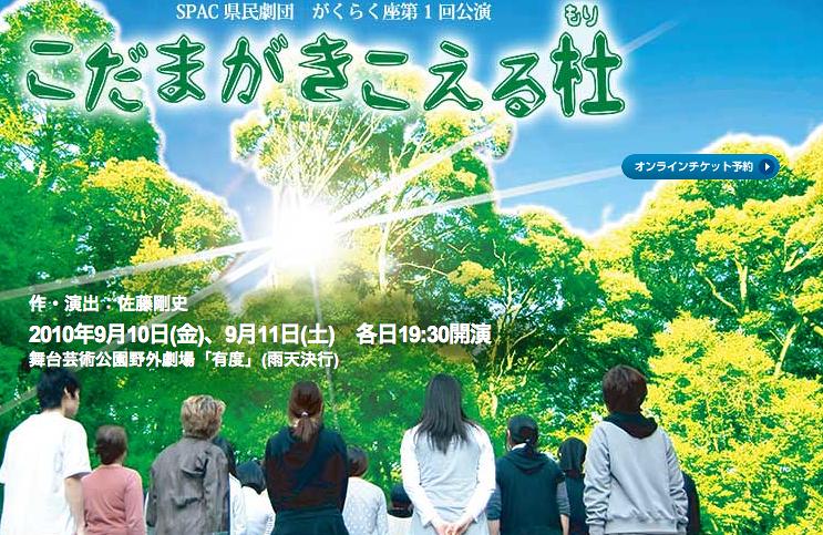 県民劇団「がくらく座」公演『こだまがきこえる杜』