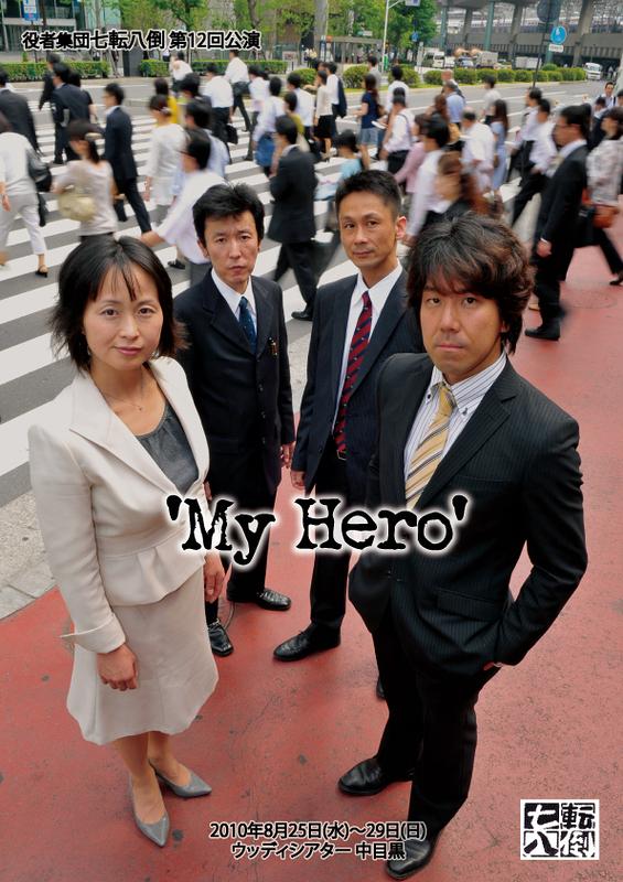 'My Hero'