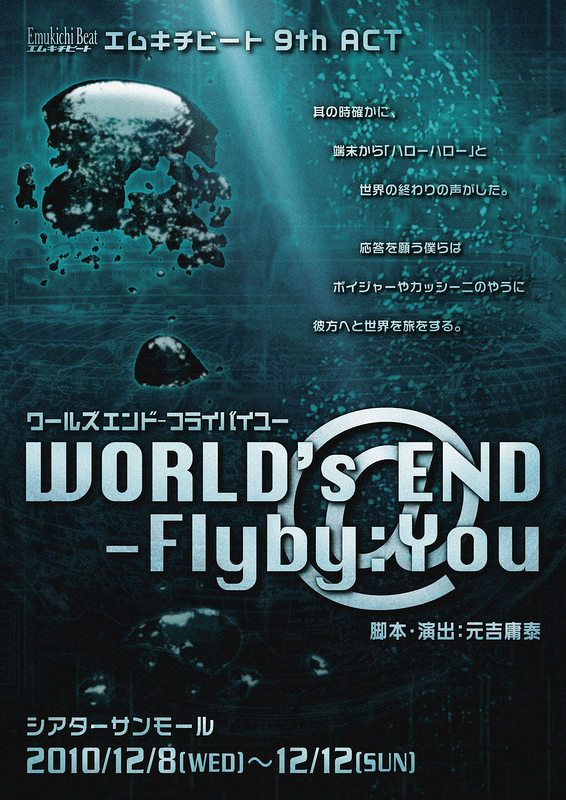 【HPにてDVD販売開始しました】ワールズエンドフライバイユーWORLD's@END-Flyby:You 【HPにて楽曲無料配信中!!】