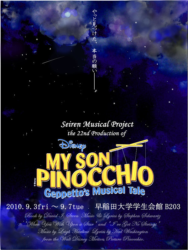 Disney's MY SON PINOCCHIO Geppetto's Musical Tale