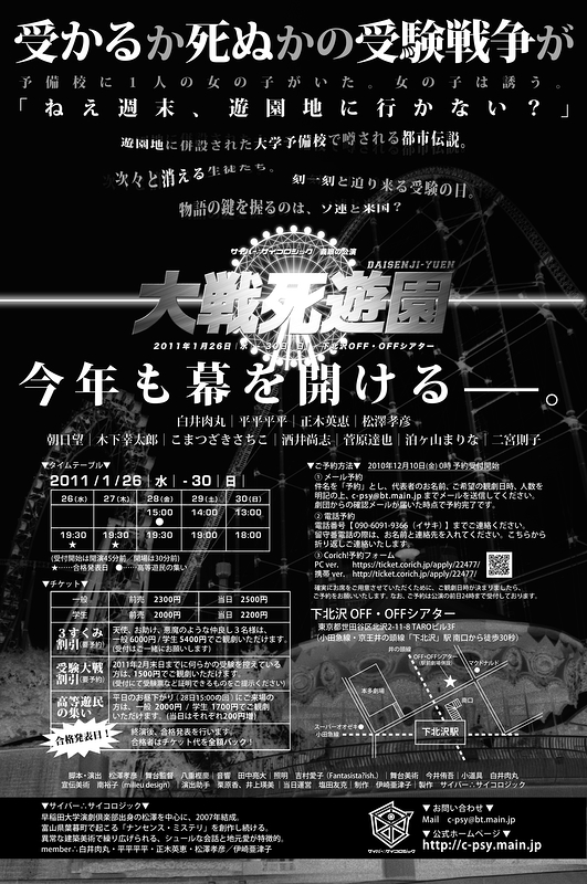 大戦死遊園