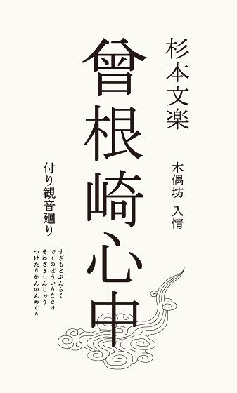 【公演中止】杉本文楽 曾根崎心中