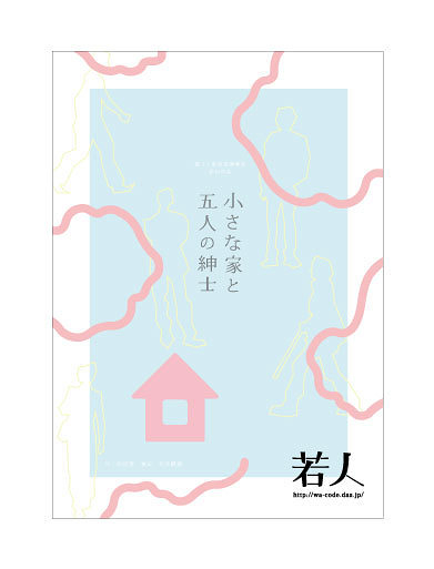 小さな家と五人の紳士(再演)