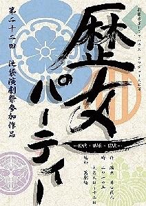 歴女パーティー ~WAR・WAR・WAR~