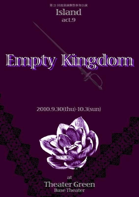 Empty Kingdom