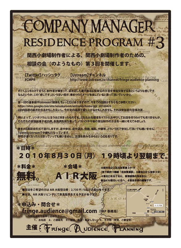 関西小劇場制作者による、関西小劇場制作者のための、 相談の会(のようなもの)第3回