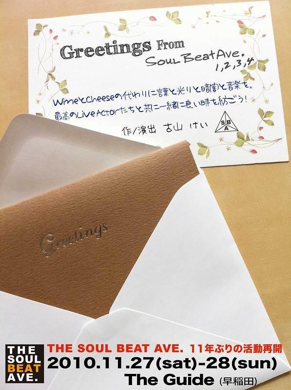 無事閉幕 Greetings From Soul Beat Ave.1,2,3,4 ありがとうございました!!