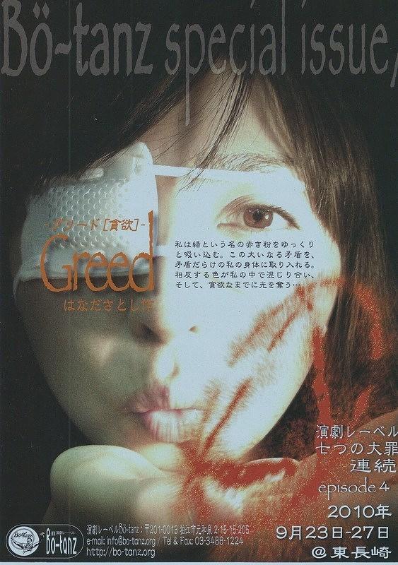 Greed -グリード[貪欲]-