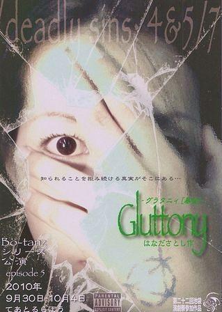 Gluttony -グラタニィ[暴食]-
