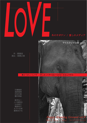 LOVE~冬のサボテン/愛しのメディア