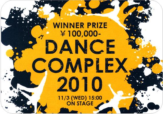 DANCECOMPLEX2010