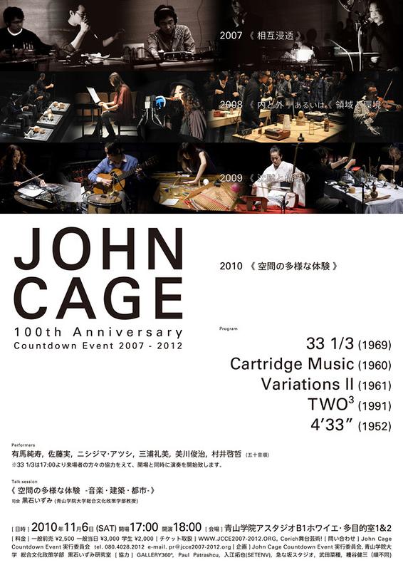 John Cage 100th Anniversary Countdown Event 2010