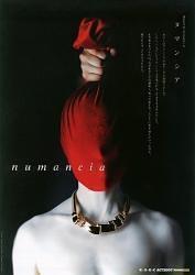 ヌマンシア