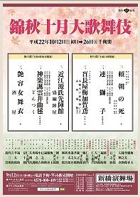 錦秋十月大歌舞伎