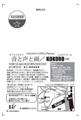 KOKORO=(ココロイコール)