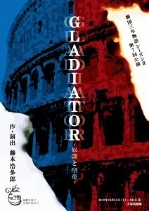GLADIATOR-奴隷と皇帝-【ご来場ありがとうございました!!】