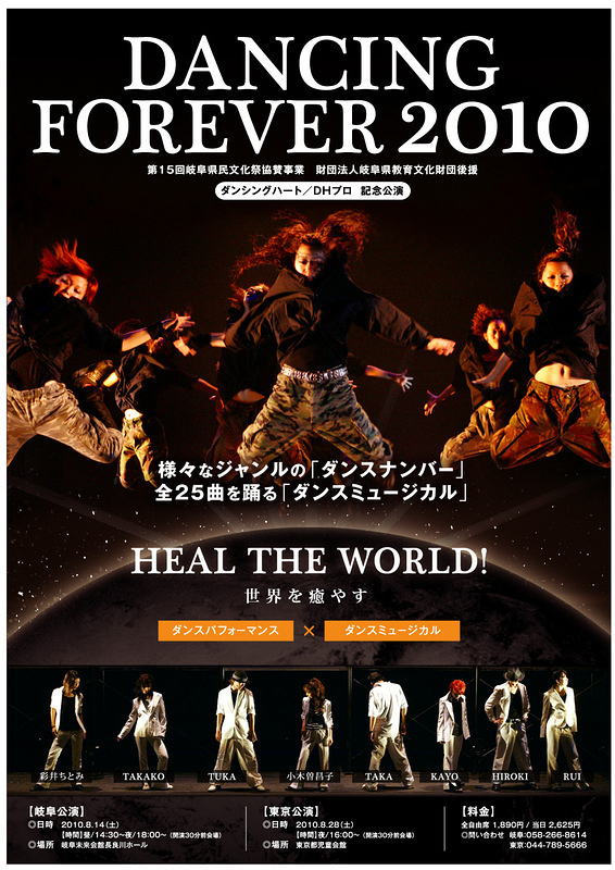 HEAL THE WOLD 世界を癒す