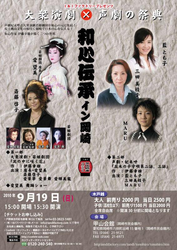 大衆演劇×声劇の祭典 『和心伝承イン岡崎』