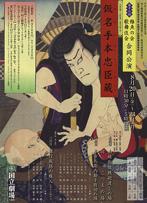 第16回稚魚の会・歌舞伎会合同公演
