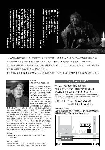 坂本長利 一人芝居 「土佐源氏」