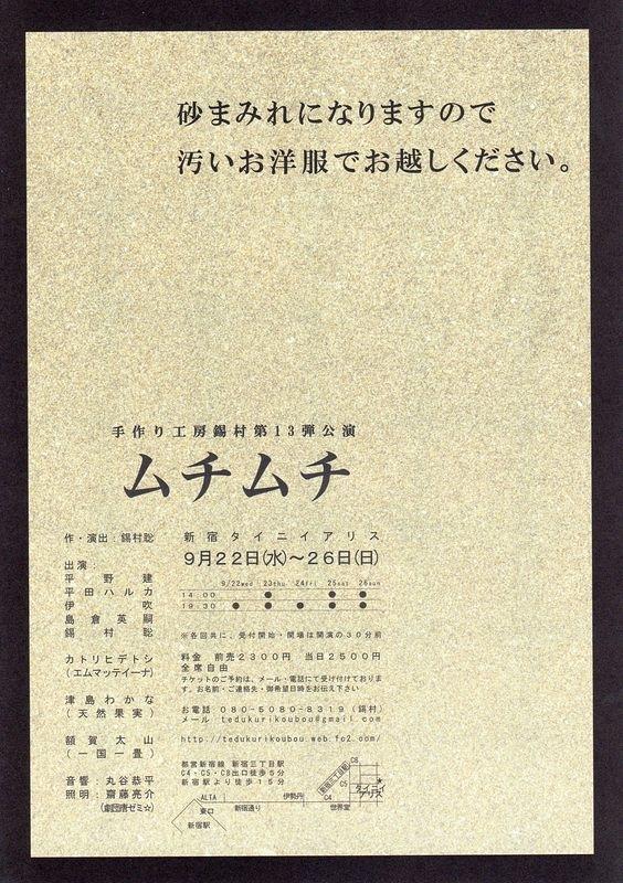 手作り工房錫村第13弾公演「ムチムチ」