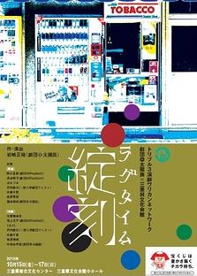 劇団太陽族×三重県文化会館「綻刻—ラグタイム—」