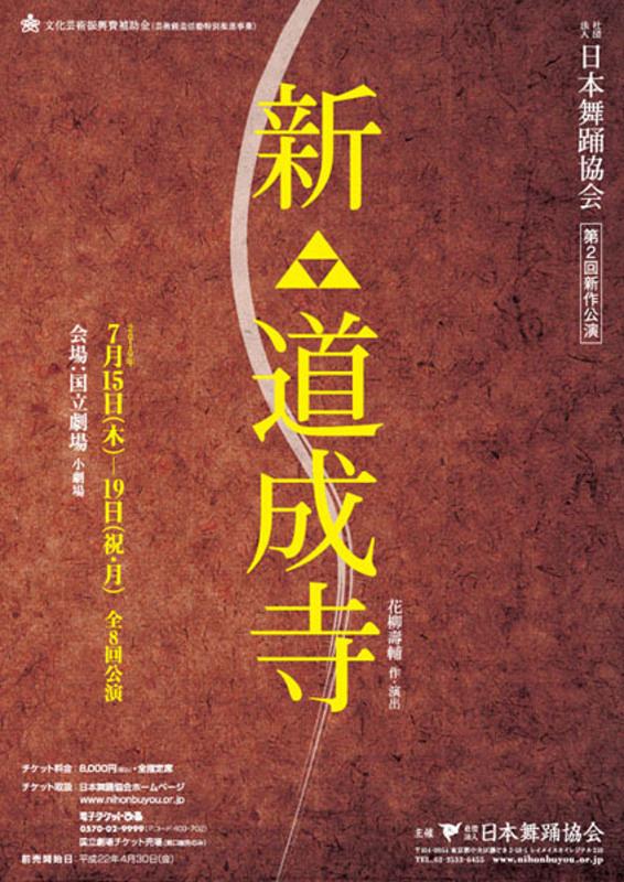 新・道成寺