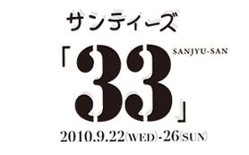 33 (さんじゅうさん)