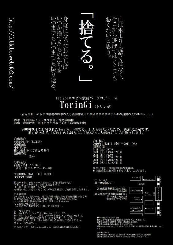 TorinGi(トリンギ)「捨てる。」再演【キャスト写真UP】