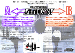 【AchiTION!AorB】