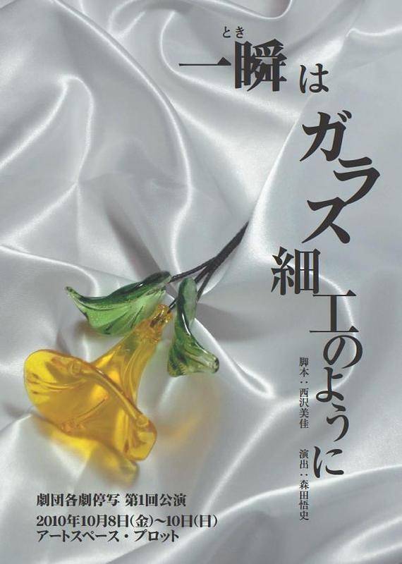 一瞬(とき)はガラス細工のように 10月9日13:00の回売り切れです。
