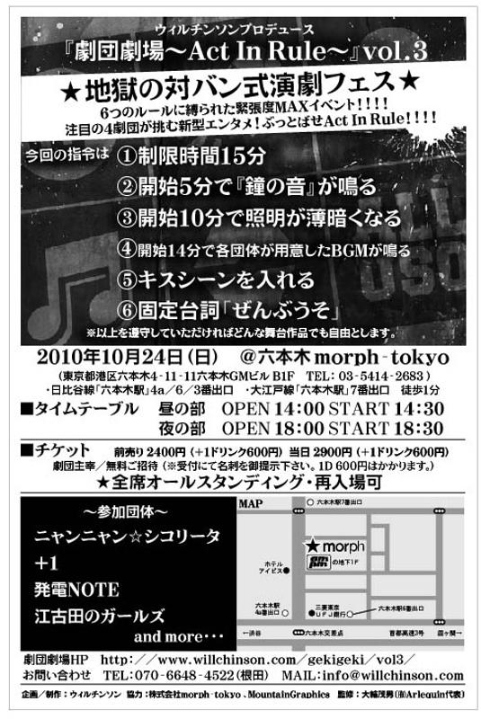 劇団劇場〜Act In Rule〜vol.3