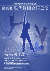 東北支部 第48回現代舞踊合同公演