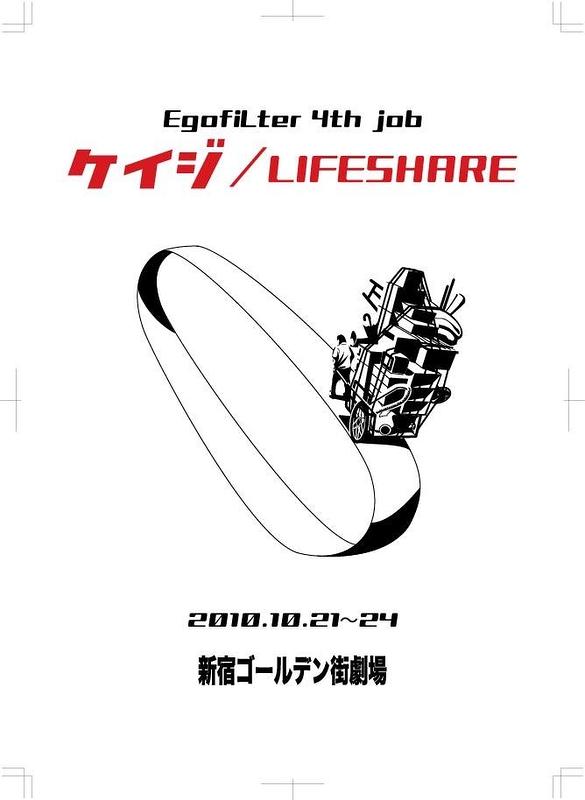 ケイジ/LIFE SHARE