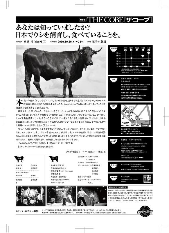 THE COBE[ザ・コーブ]