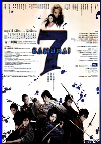 SAMURAI 7