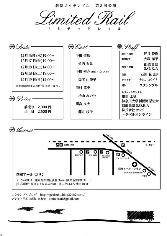 Limited Rail