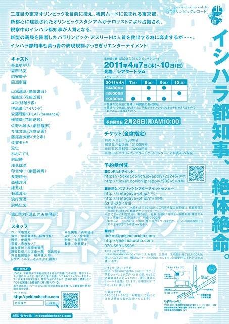 パラリンピックレコード