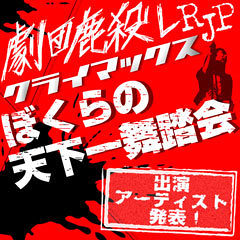 劇団鹿殺しRJPクライマックス2010「ぼくらの天下一舞踏会」