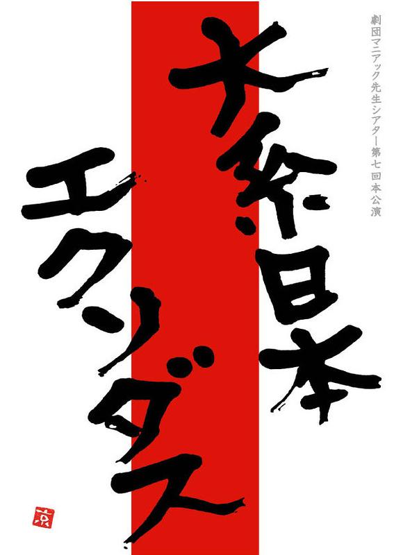 「大系日本エクソダス」