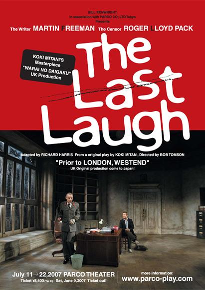 The Last Laugh(ラスト・ラフ)