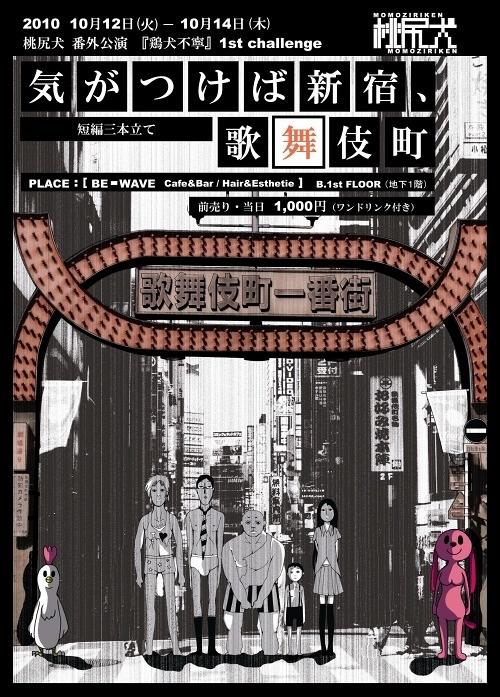 「気がつけば新宿、歌舞伎町」【ご来場ありがとうございました】