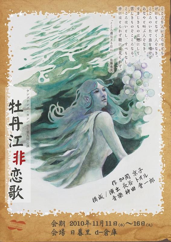 牡丹江非恋歌