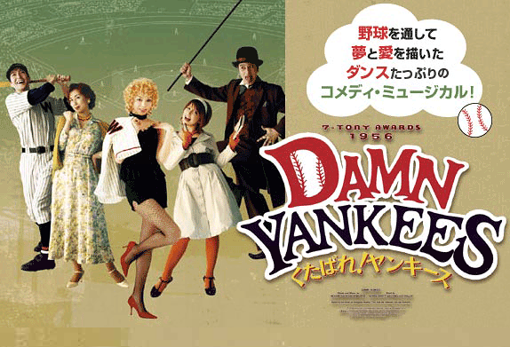 Damn Yankees -くたばれ!ヤンキース-